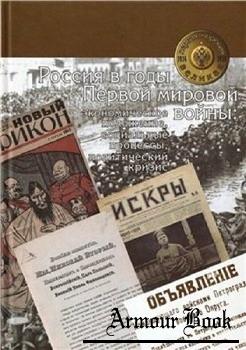 Россия в годы Первой мировой войны: экономическое положение, социальные процессы, политический кризис  [Политическая энциклопедия]