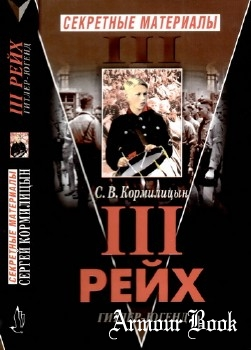 Третий Рейх: Гитлер-югенд [Нева]