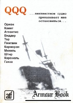 """QQQ ...неизвестное судно приказывает мне остановиться... [НПО-АТФ """"Ф.Поли""""]"""