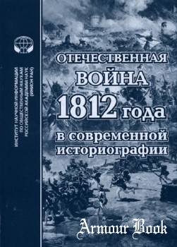 Отечественная война 1812 года в современной историографии [РАН. ИНИОН]