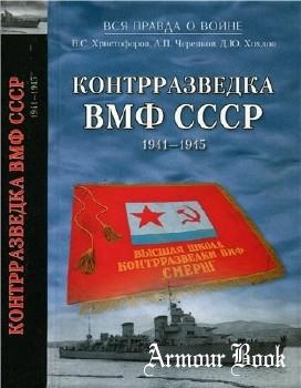 Контрразведка ВМФ СССР 1941-1945 [Вече]