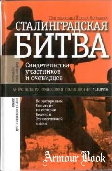 Сталинградская битва: свидетельства участников и очевидцев [Новое литературное обозрение]