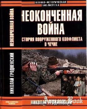 Неоконченная война: История вооруженного конфликта в Чечне [Харвест]
