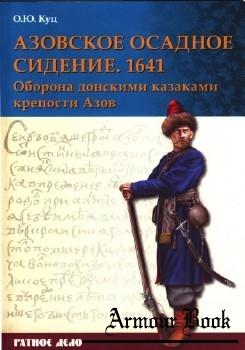 Азовское осадное сидение 1641 года [Ратное дело]