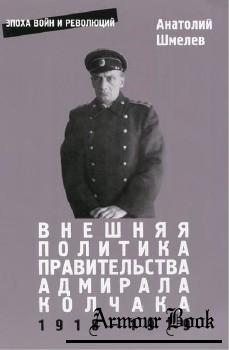 Внешняя политика правительства адмирала Колчака [Эпоха войн и революций]