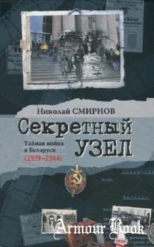 Секретный узел. Тайная война в Беларуси (1939-1944) [Минск]