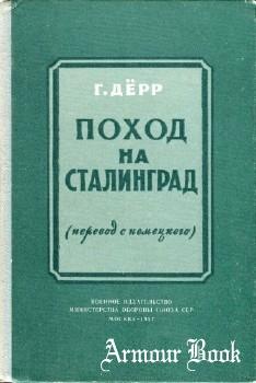 Поход на Сталинград [Воениздат]